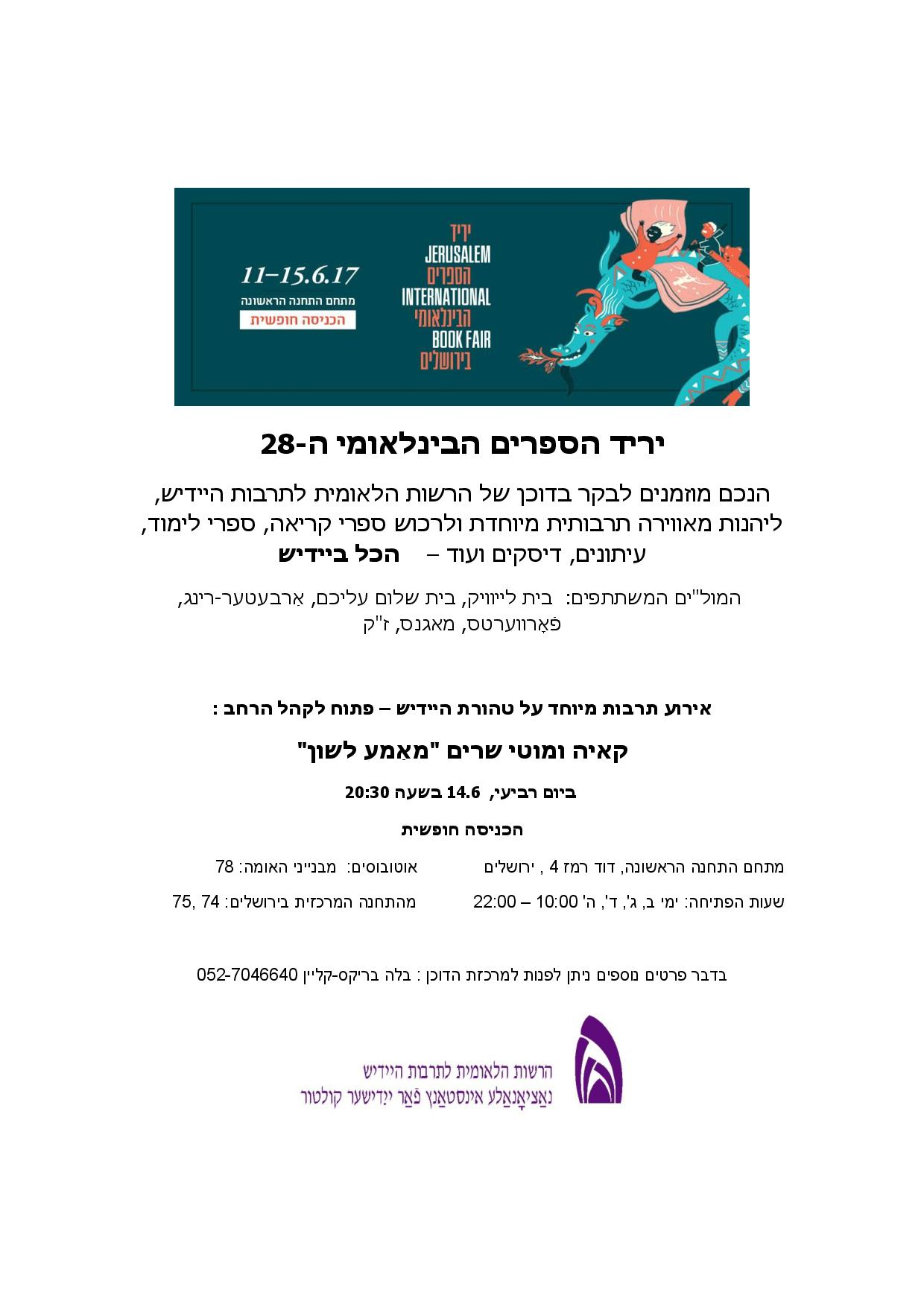 Int l Book Fair 11 15.06.2017 Jerusalem page 001