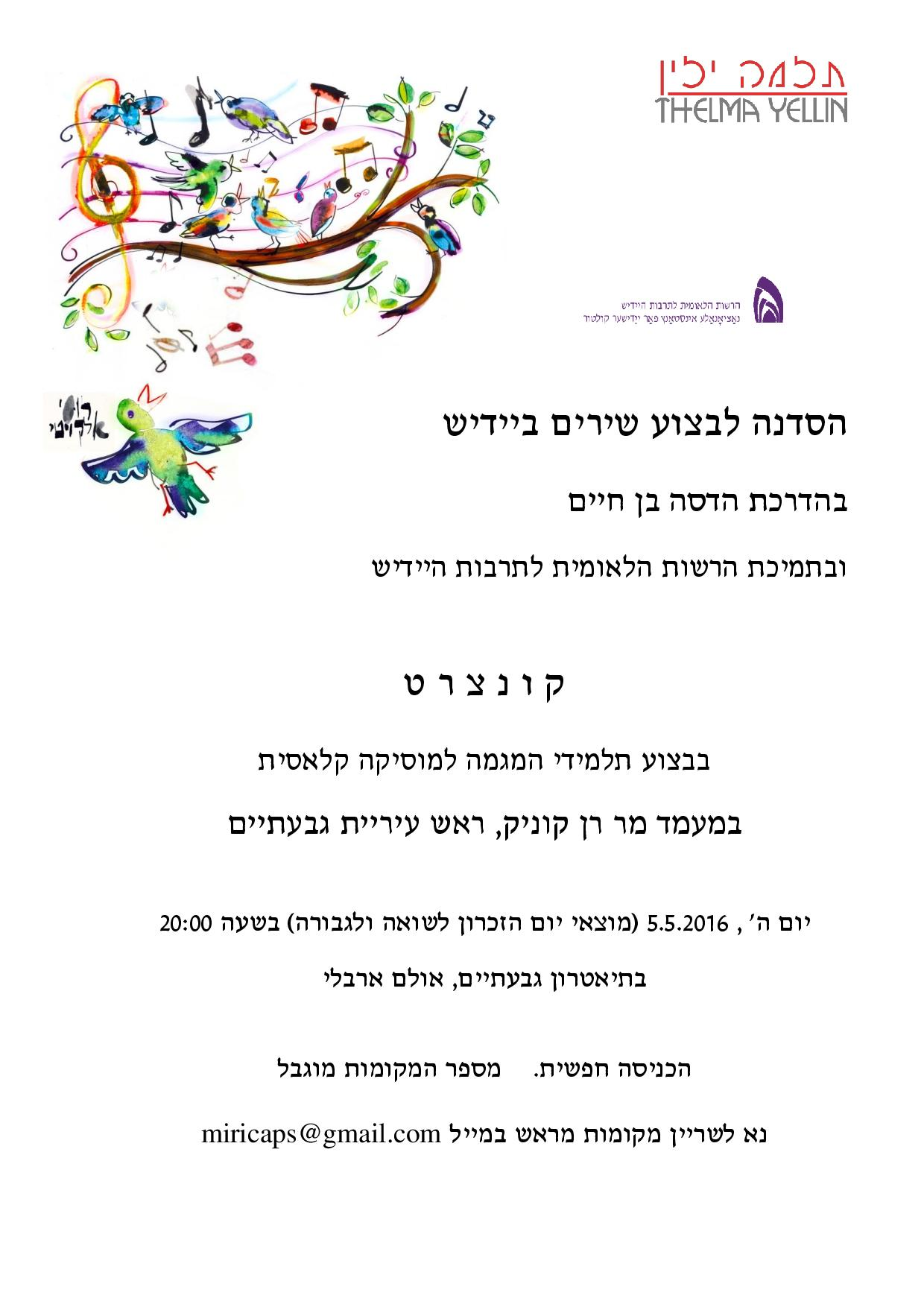 The Yiddish workshop concert no. 2 page 001