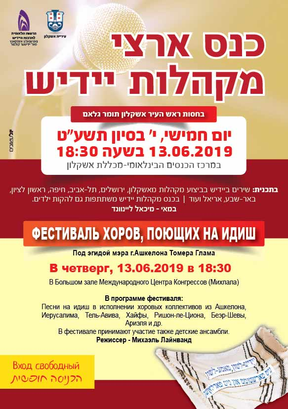 The National Authority for Yiddish Culture - June 13
